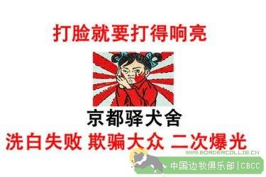 【曝光台】京都驿后续事件跟进:打脸就要打得响亮、洗白失败、欺骗大众、二次曝光!–用户投稿